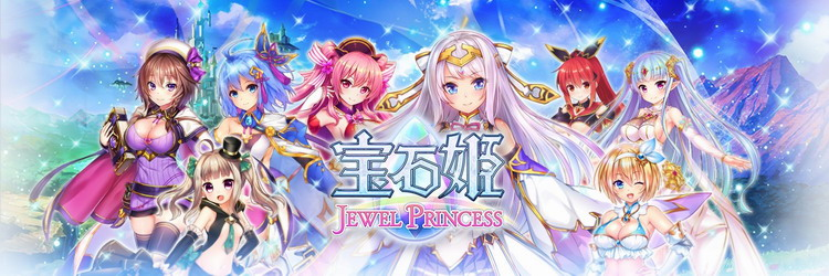 宝石姫 JEWEL PRINCESS攻略 Wiki